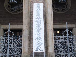 早稲田実業学校入学式