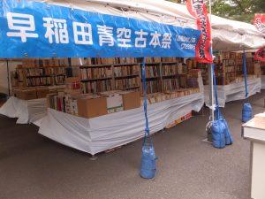 早稲田青空古本祭(早稲田大学)