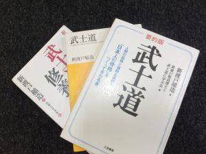 『武士道』 新渡戸稲造