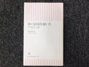 神の領域を覗いたアスリート西村欣也著(朝日新書)