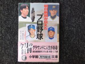 「朝日新聞が伝えたプロ野球」西村欣也著(小学館)