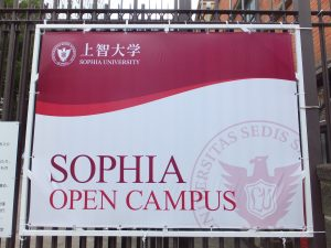 上智大学オープンキャンパス