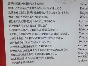 早稲田大学とは、どういう大学なのかが書いてある。