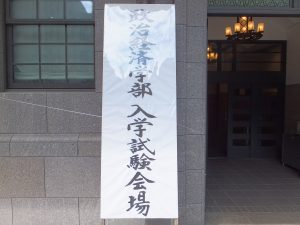 早稲田大学政治経済学部入学試験