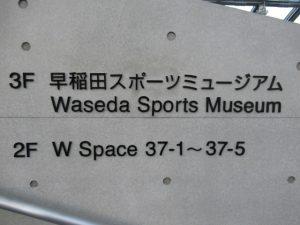 早稲田スポーツミュージアム