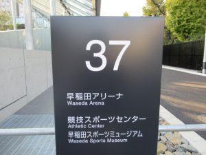 早稲田アリーナ・早稲田スポーツミュージアム