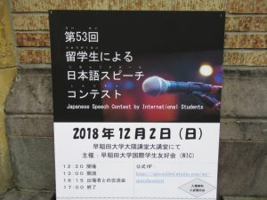 留学生による日本語スピーチコンテスト(大隈講堂)