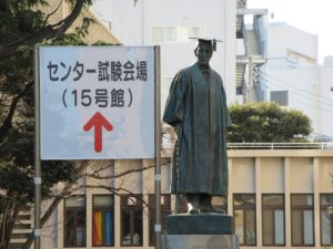 大学入試センター試験(早稲田大学試験会場)