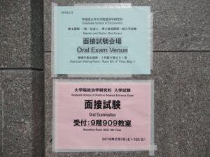 早稲田大学大学院・政治学研究科、経済学研究科