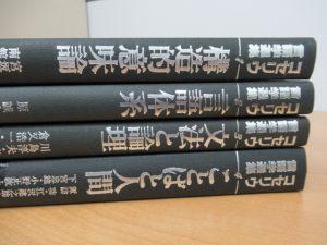 早稲田大学の先輩たちが読んでいた本
