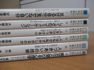 日本女子大学の学生たちが読んでいる本