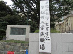 早稲田大学教育学部入学試験