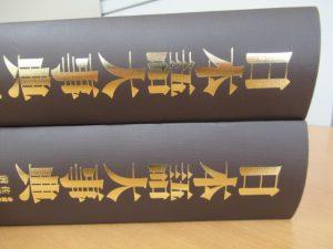 慶應義塾大学の学生たちが引いている事典