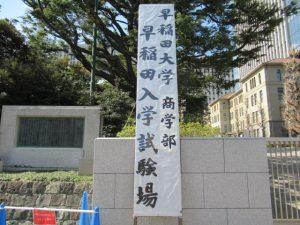 早稲田大学商学部入学試験