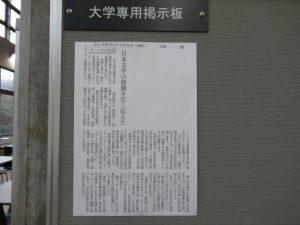 ドナルド・キーン氏の記事(読売新聞・社説)
