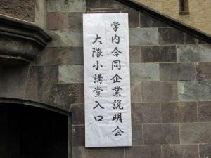 企業説明会(早稲田大学・大隈小講堂)