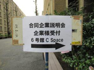 企業説明会(早稲田大学)