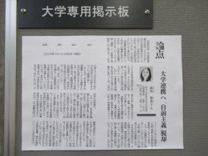 東京大学教育学研究科准教授 両角亜希子氏の文章