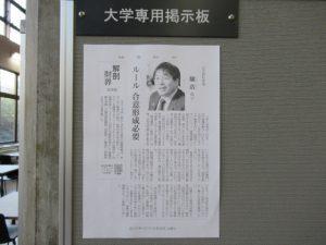 元文部科学相・馳浩氏(読売新聞)