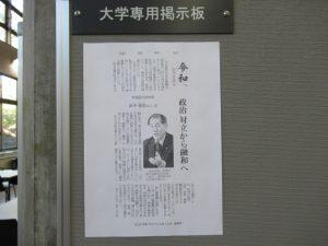 早稲田大学総長・田中愛治氏の記事(読売新聞)