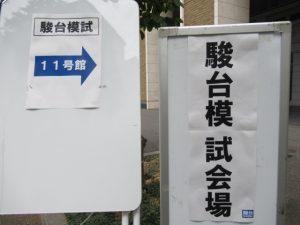 駿台模試(早稲田大学)