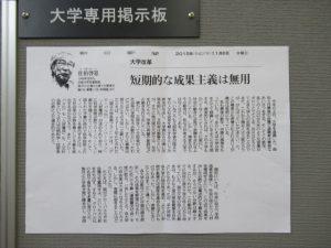 佐伯啓思(京都大学名誉教授)の文章