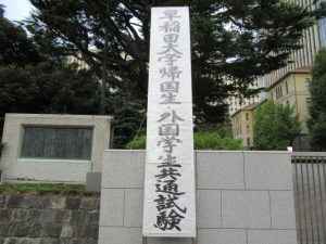 早稲田大学帰国性・外国学生共通試験