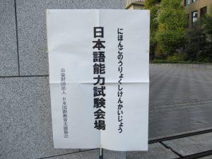 日本語能力試験・早稲田大学
