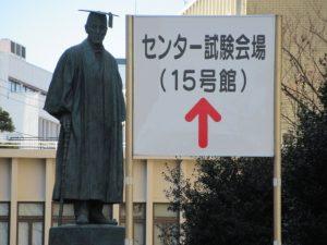センター試験・早稲田大学