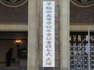 早稲田高等学校卒業式