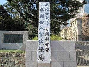 早稲田大学人間科学部入学試験