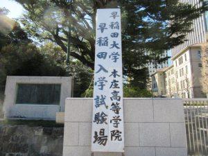 早稲田大学本庄高等学校入学試験