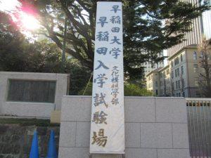 早稲田大学文化構想学部入学試験