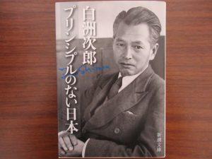 『プリンシプルのない日本』白洲次郎著