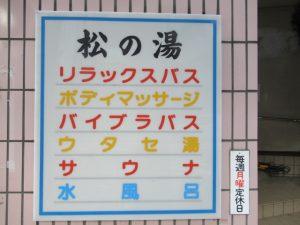 「松の湯」閉店