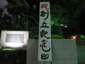 早稲田大学創立記念日