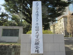 大学入試共通テス(早稲田大学)