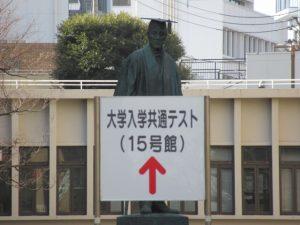 大学入試共通テスト(早稲田大学)