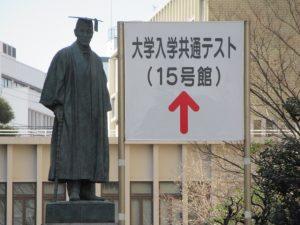 大学入学共通テスト(早稲田大学)