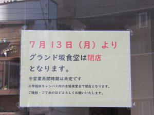 グランド坂食堂・閉店