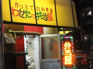 わせだの弁当屋(早大正門)