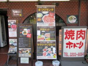 焼肉ホドリ(地下鉄早稲田駅上)