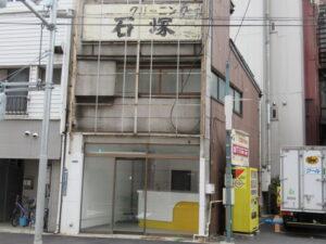 クリーニング石塚(グランド坂下」