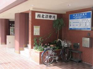 西北診療所(西早稲田)