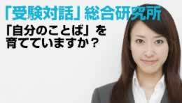 日大芸術学部放送学科の受験生に贈る言葉!