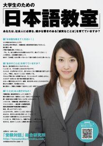 早大生のための「日本語」実践講座